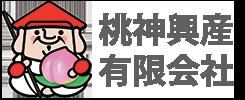 桃神興産有限会社